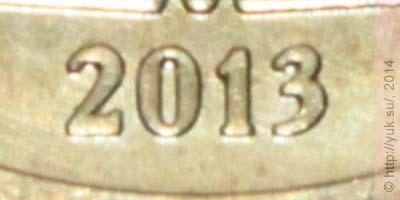 стоимость монеты 10 рублей цена 2013