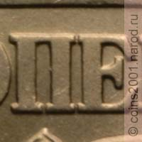 монеты россии 2 копейки