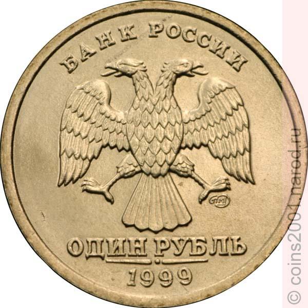 Каталог юбилейных монет 1999 2016 как проверить на подлинность 1000 рублей