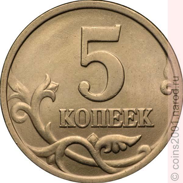 Монеты России :: 5 копеек 1997-