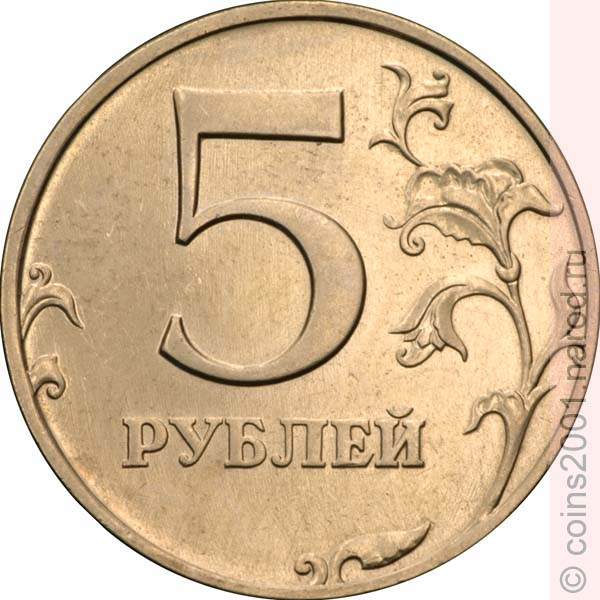 5 рублей 1 что значит новодел в нумизматике