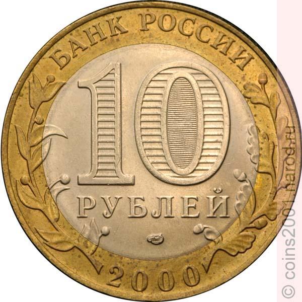 Монеты россии юбилейные монеты 10 2016 бутаков эраст юрьевич иркутск