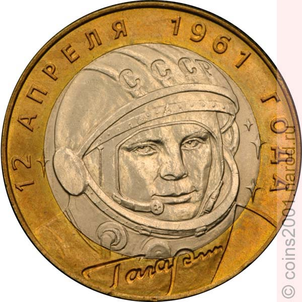 Юбилейные 10 рублей гагарин 2001 кокарда царская