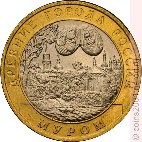 Муром монета 10 рублей пермь александровская больница