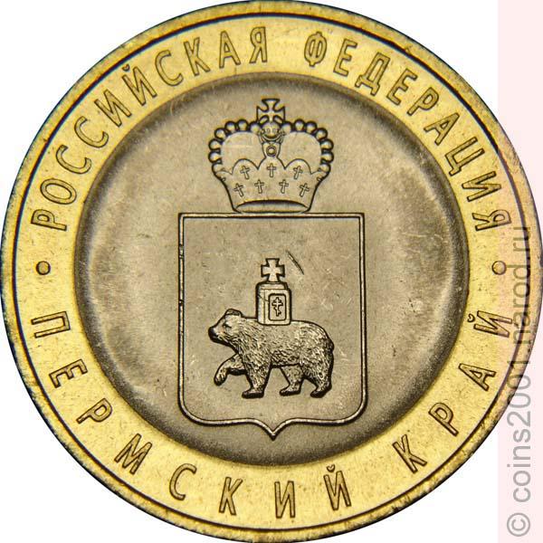 Пермский край монеты 10 рублей сколько стоит монета 1980 года 20 копеек