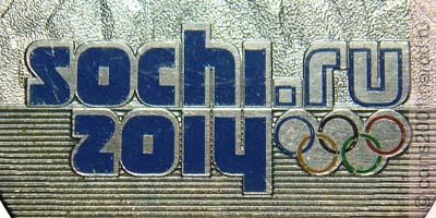 монета 25 рублей сочи 2011