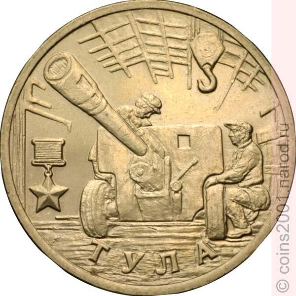 2 рубля тула цена редкие монеты 1961 года